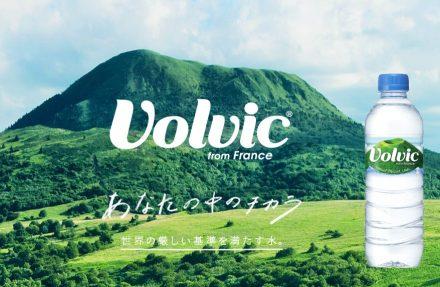 A Volvic no Japão, ligando sua imagem com os vulcões da Auvergne